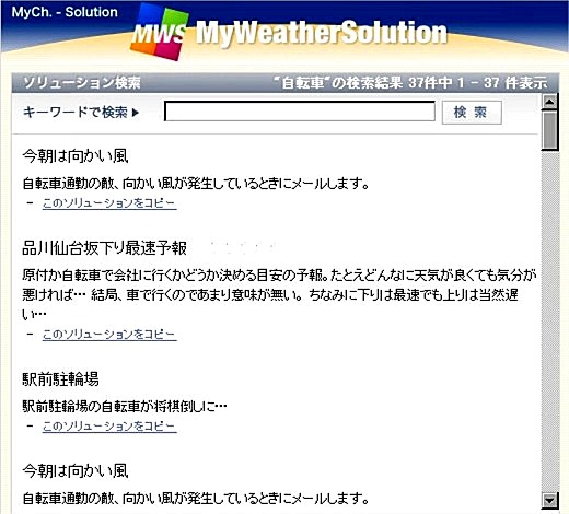 MyWeatherSolution.jpg