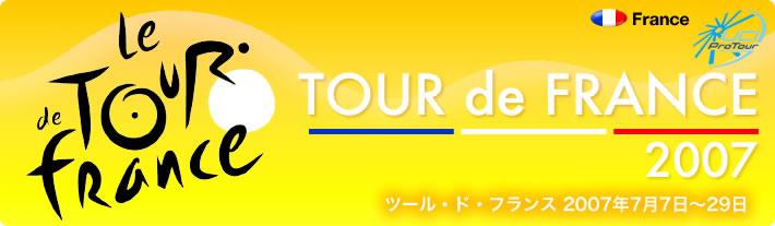 Tour_de_France2007.jpg