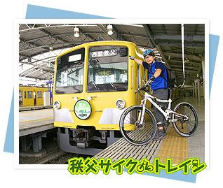 cycletrain.jpg
