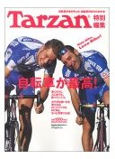 tarzan_cycle.jpg