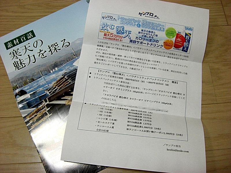 20070920_2.jpg